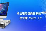 统信发布服务器操作系统V20企业版:适配国产ARM/x86 性能提升20%