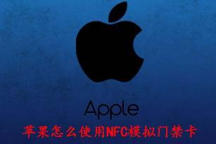 苹果怎么使用NFC模拟门禁卡