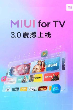 小米 MIUI for TV 3.0 正式上线