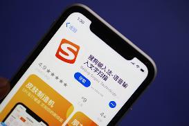 腾讯全资收购搜狗,后者周一股价暴涨48%