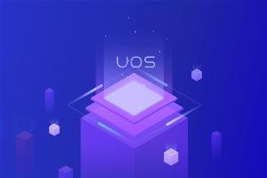 统信UOS个人版即将发布:耳目一新、自动激活