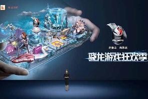 一文看懂高通ChinaJoy预赏会!游戏+5G成新风口