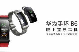 华为手环B6发布 支持蓝牙耳机功能