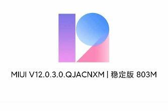 小米 10 Pro MIUI 12.0.3.0 稳定版更新:相机支持前后双景录制