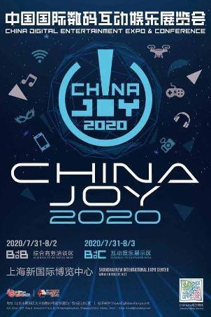 2020ChinaJoy逛展指南:这些新变化您一定要知晓