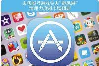 苹果中国下架逾2.6万款无版号游戏