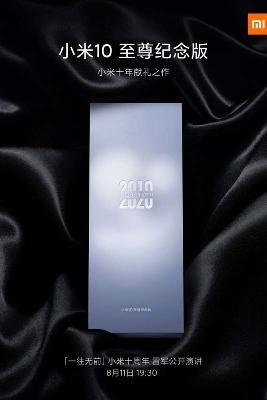 """十年献礼之作!""""超大杯""""小米10至尊纪念版官宣:8月11日发布"""