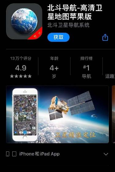 山寨《北斗导航》霸榜苹果 App Store ,众多网友被误导支持国产打五星评价