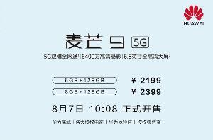 华为麦芒9 5G手机今日10:08正式开售:2199起售,搭载天玑800支持22.5W超级快充