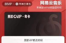 携手阿里88VIP,网易云音乐黑胶 VIP 年卡权益今日上线:因领取人数太多曾无法正常领取