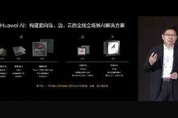 余承东:华为手机芯片缺货,麒麟芯片 9 月 15 日之后无法制造,将成为绝唱