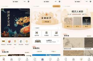 """故宫联合腾讯推出""""数字故宫""""小程序,一站式满足用户需求"""