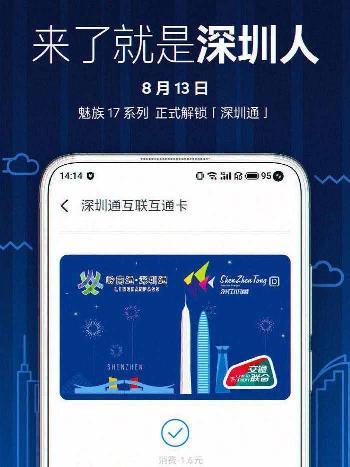 Meizu Pay明日解锁「深圳通」,魅族17抢先体验