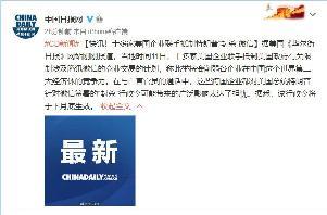 """十多家美国企业联手抵制""""封杀""""微信(WeChat):下月底生效"""