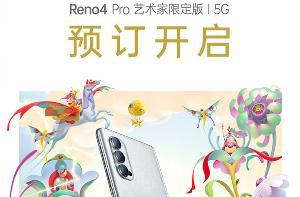OPPO Reno 4 Pro 5G 艺术家限定版发布,售价 4299 元