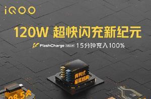 iQOO 5发布在即!120W闪充百分百电量只需15分钟