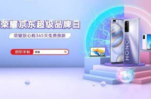 快手联手荣耀、京东打造双超级品牌日:单场销售额超3.5亿