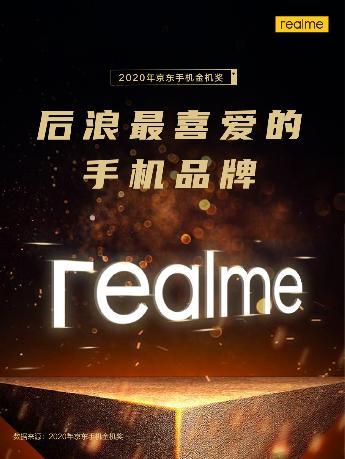京东大数据显示,realme成后浪最喜爱的手机品牌
