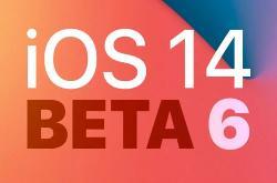 iOS14beta6描述文件怎么下载安装