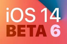 苹果iOS 14开发者预览版Beta 6 来了(附更新内容、描述文件)