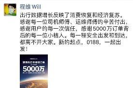 不明觉厉 七夕节滴滴出行全球日订单首次突破5000万