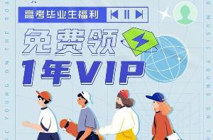 腾讯 QQ 音乐限时福利:高考毕业生可领取1年VIP会员