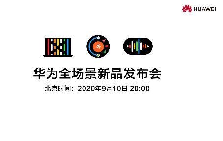 华为宣布9月10日全场景新品发布会:鸿蒙系统新品或亮相