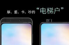 全球首款屏下摄像头手机来了!无刘海、水滴、挖孔等钉子户!