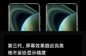 小米第三代屏下相机技术正式发布:全面屏终极形态,明年量产