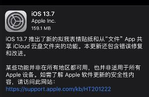 "iOS 13.7/iPadOS 13.7正式版更新内容:新增拟我表情贴纸、""暴露通知""系统"