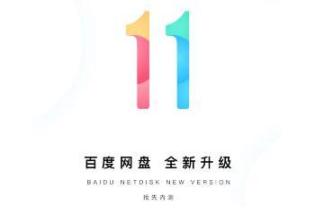 16TB!百度网盘11.0版本来了:更大、更多、更实用