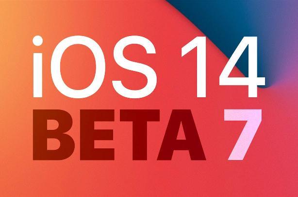 苹果iOS 14/iPadOS 14 开发者预览版 Beta 7 发布