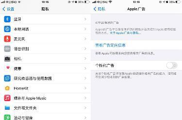 遭广告商联合抗议后苹果决定推迟iOS 14系统的广告标识符弹窗功能