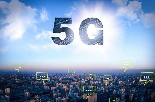 中国移动已建5G基站近30万座 服务5G套餐用户超过8400万