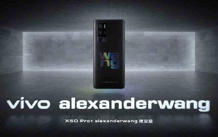 vivo宣布推出X50 Pro+限定版:限量1000台17日开售
