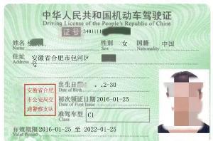 电子驾驶证已上线!合肥、滁州、马鞍山、宣城开展试点工作