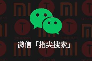 微信「指尖搜索」带来「文字大爆炸」 致敬 MIUI 传送门