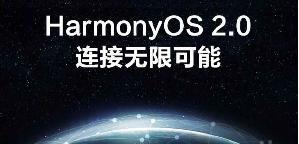 鸿蒙os2.0系统怎么下载