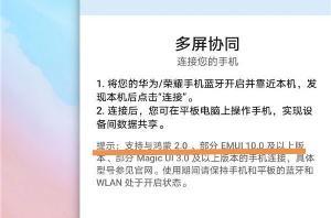 华为EMUI 11明示:多屏协同支持鸿蒙2.0手机