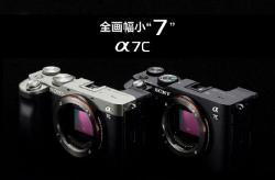 索尼最小最轻全画幅微单Alpha 7C:性能不俗 售价12499元