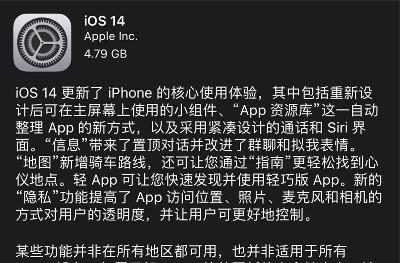 苹果iOS14/iPadOS 14 GM 版已推送,与正式版几乎没有区别