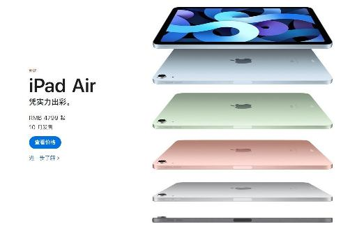 苹果新款iPad Air 4/iPad 8国行售价公开:4799元/2499元起