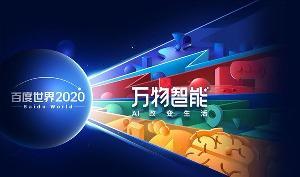 李硕:百度工业互联网平台成为智造新引擎,已在50多个场景实现价值落地