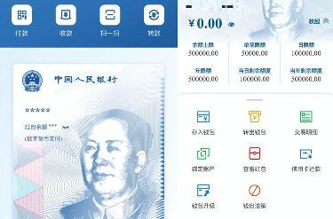 央行副行长解释数字人民币 不计付利息/不得拒收/免兑换费/定位M0