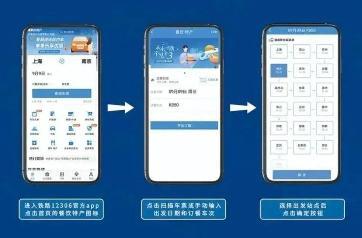 中国铁路 12306:部分普速列车互联网订餐服务上线