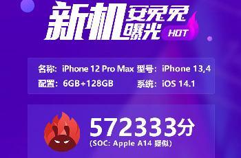 """iPhone 12 Pro Max安兔兔跑分曝光:6GB内存、A14""""挤牙膏"""""""