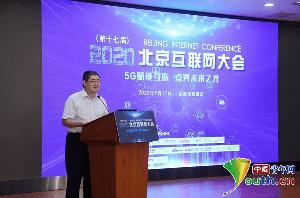林乐虎:抓住5G发展新机遇 打造首都新优势
