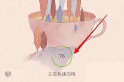 小米充电提示音设置方法