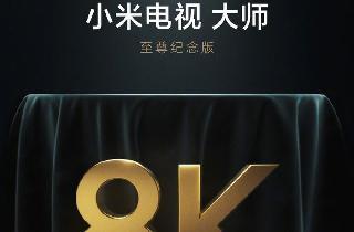 小米将在9月28日推出小米电视大师至尊纪念版