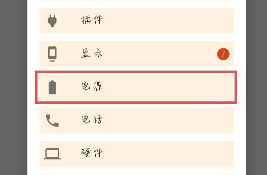 华为充电提示音怎么设置